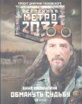 Metro 2033: Obmanut sudbu