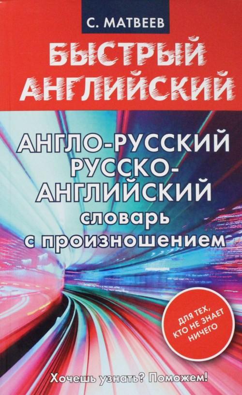 Anglo-russkij. Russko-anglijskij slovar s proiznosheniem dlja tekh, kto ne znaet nichego