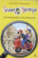 Agata Misteri. Pokhischenie v Vatikane