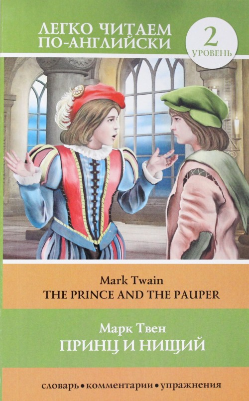 Prints i nischij = The Prince and the Pauper