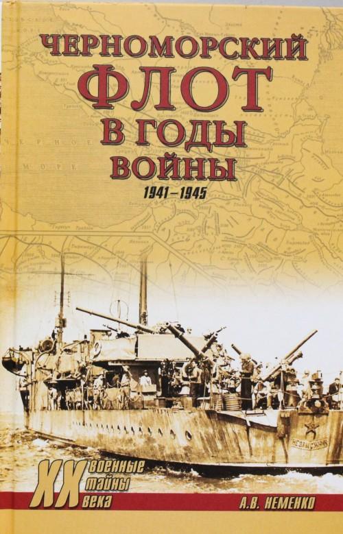 Chernomorskij flot v gody vojny