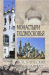 Monastyri Podmoskovja