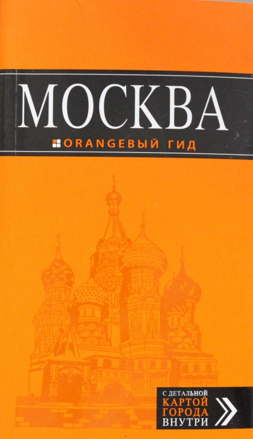 Москва: путеводитель + карта