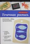 Tochechnaja rospis: tekhnika, idei, ornamenty