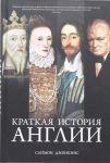 Kratkaja istorija Anglii Goroda i ljudi