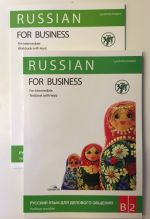 Russkij jazyk dlja delovogo obschenija B2/ Russian for Business B2. Pre-Intermediate textbook, workbook with keys and CD MP3