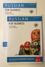 Russkij jazyk dlja delovogo obschenija B1/ Russian for Business B1. Pre-Intermediate textbook, workbook with keys and CD MP3