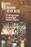 O Literature I Kulture Novogo Sveta