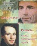 Lermontov I Rubtsov--Poety Pravoslavnogo Naroda :