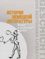 Istorija Nemetskoj Literatury : Novoe I Novejshee Vremja