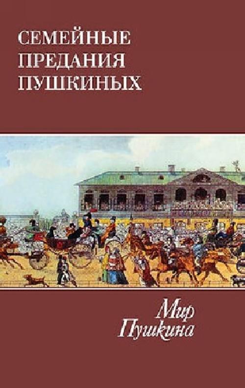 Semejnye Predanija Pushkinykh : Familnye Bumagi Pushkinykh-Gannibalov