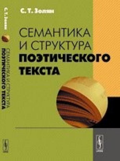 Semantika I Struktura Poeticheskogo Teksta