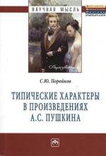 Tipicheskie Kharaktery V Proizvedenijakh A.S. Pushkina