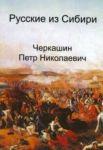 Russkie Iz Sibiri