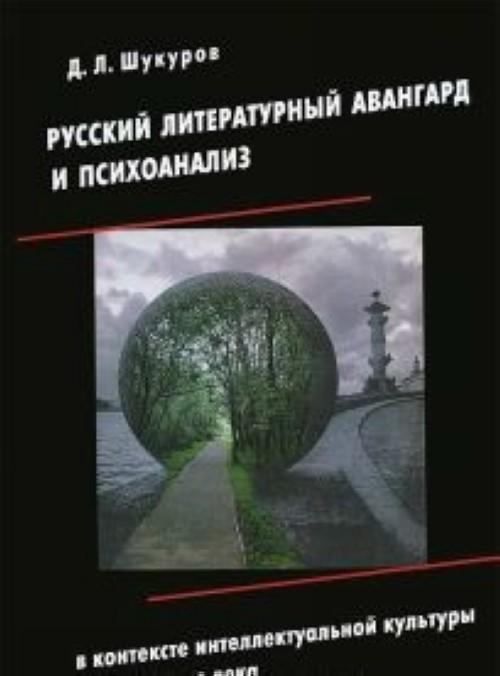 Русский Литературный Авангард И Психоанализ В Контексте Интеллектуальной Культуры