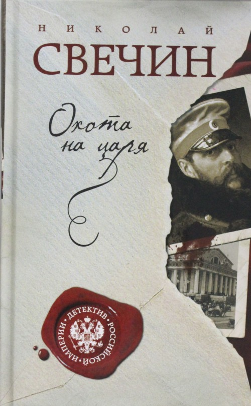Okhota na tsarja