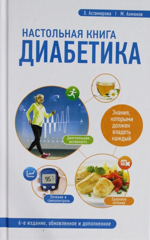 Nastolnaja kniga diabetika: 6-e izdanie
