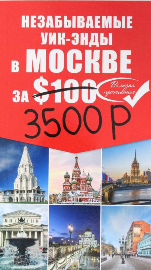 Nezabyvaemye uik-endy v Moskve za $100