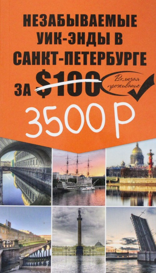 Nezabyvaemye uik-endy v Sankt-Peterburge za $100