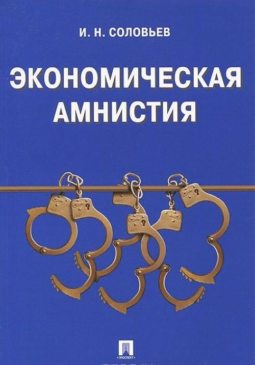 Ekonomicheskaja amnistija