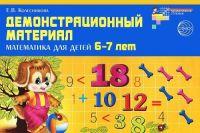 Demonstratsionnyj material. Matematika dlja detej 6-7 let