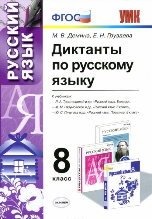 Russkij jazyk. 8 klass. Diktanty