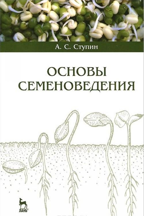 Основы семеноведения