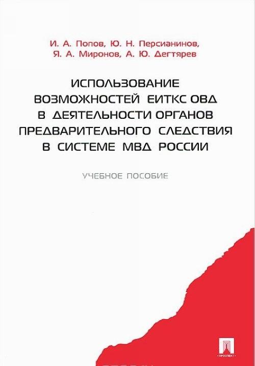 Ispolzovanie vozmozhnostej EITKS OVD v dejatelnosti organov predvaritelnogo sledstvija v sisteme MVD Rossii. Uchebnoe posobie