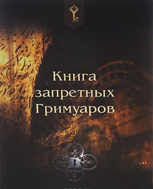 Kniga zapretnykh Grimuarov