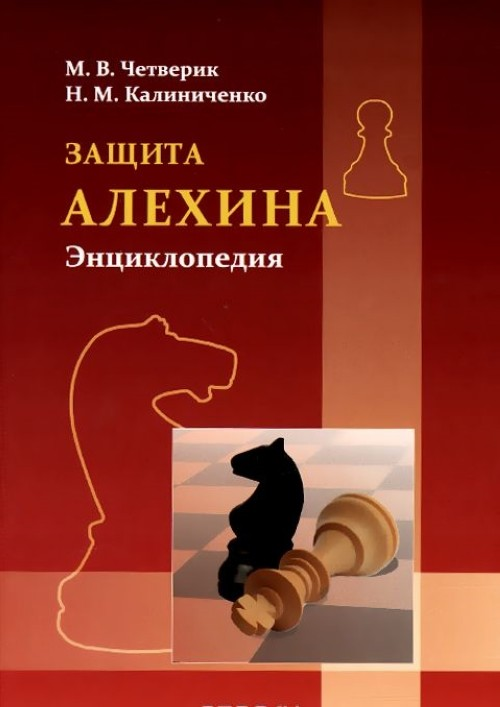 Zaschita Alekhina. Entsiklopedija