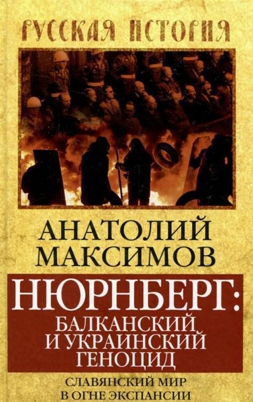 Njurnberg. Balkanskij i ukrainskij genotsid. Slavjanskij mir v ogne ekspansii