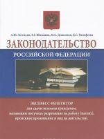 Zakonodatelstvo Rossijskoj Federatsii. Ekspress-repetitor dlja sdachi ekzamena