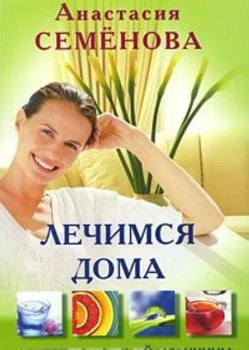 Lechimsja doma. Retsepty narodnoj meditsiny