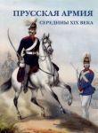 Prusskaja armija serediny XIX veka (nabor iz 15 otkrytok)