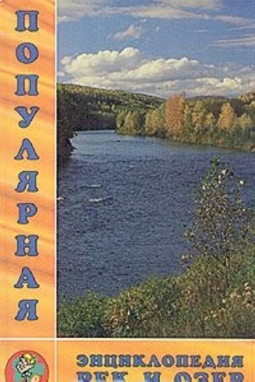 Популярная энциклопедия рек и озер