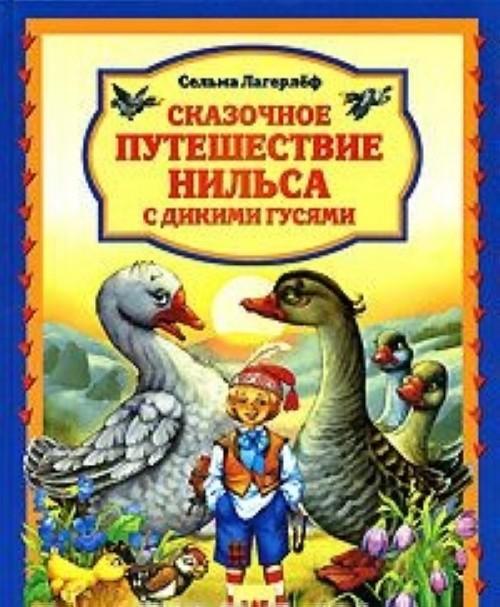 Сказочное путешествие Нильса с дикими гусями