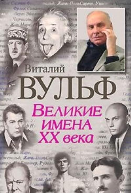 Velikie imena XX veka