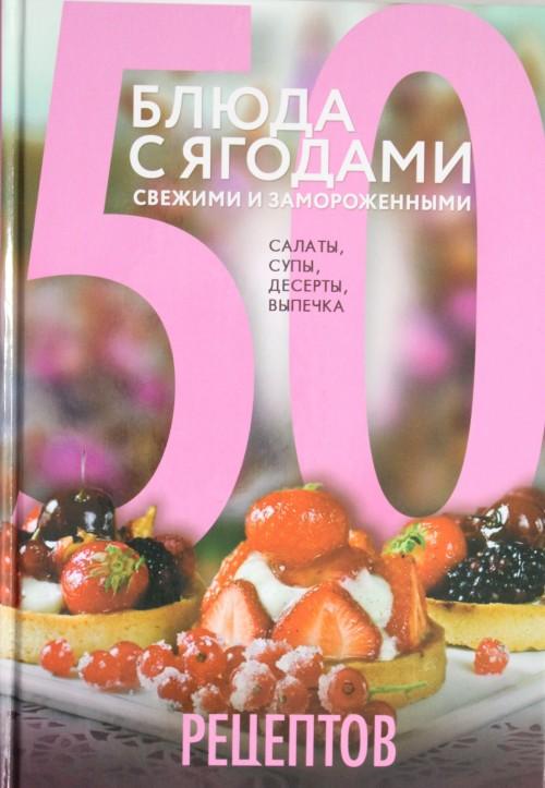 50 retseptov. Bljuda s jagodami, svezhimi i zamorozhennymi. Salaty, supy, deserty, vypechka