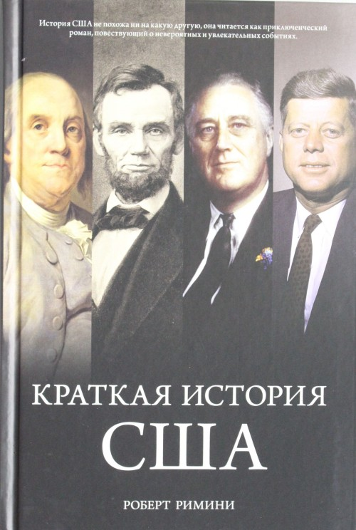 Kratkaja istorija SSHA Goroda i ljudi