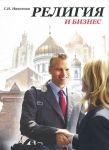 Религия и бизнес