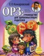 ORZ. Rukovodstvo dlja zdravomysljaschikh roditelej