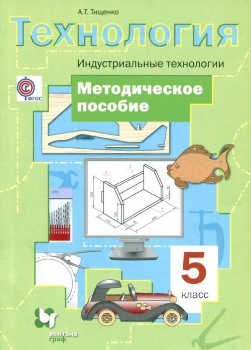 Tekhnologija. Industrialnye tekhnologii. 5 klass. Metodicheskoe posobie