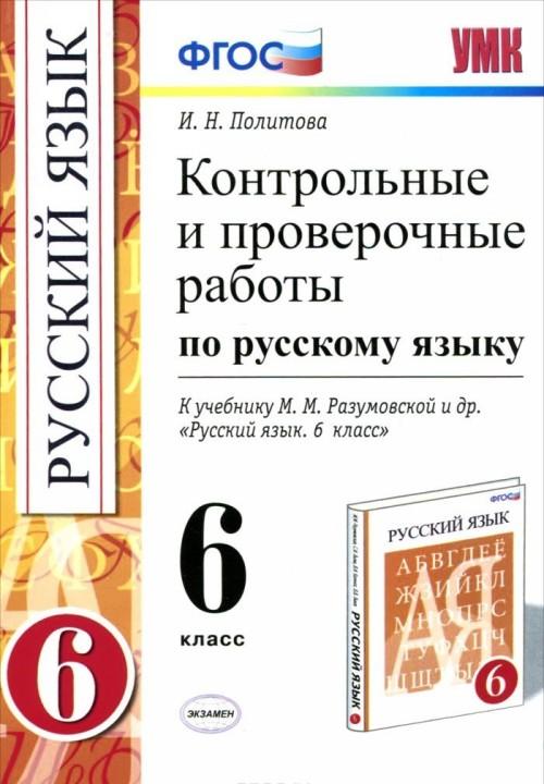 Russkij jazyk. 6 klass. Kontrolnye i proverochnye raboty. K uchebniku M. M. Razumovskoj i dr.