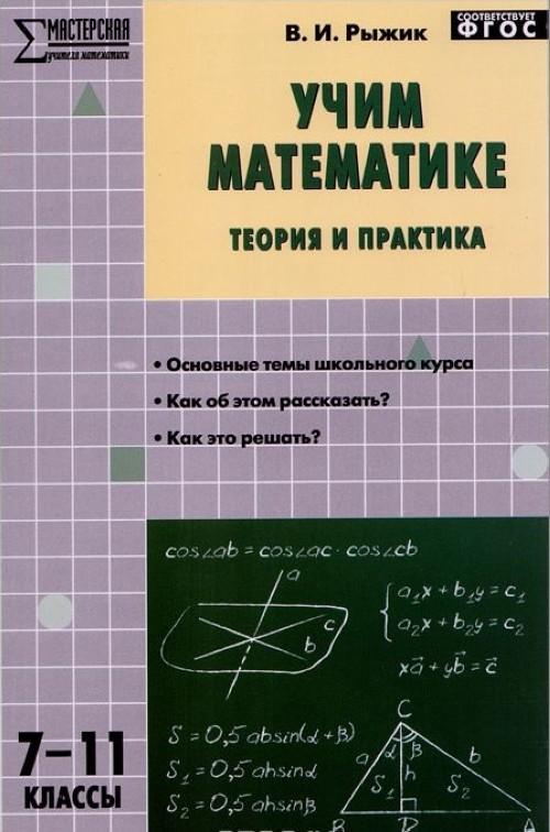 Uchim matematike. Teorija i praktika.7-11 klassy. Uchebno-metodicheskoe posobie