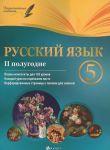 Russkij jazyk. 5 klass. 2 polugodie. Plany-konspekty urokov