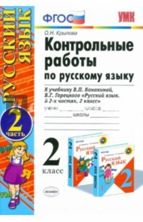 UMKn. KONTROLNYE RABOTY PO RUS. JAZYKU 2 KL.KANAKINA,GORETSKIJ. Ch.2. FGOS (k novomu uchebniku)