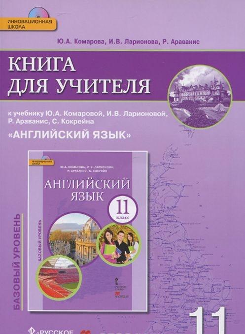 Anglijskij jazyk. 11 klass. Kniga dlja uchitelja. K uchebniku Ju. A. Komarovoj, I. V. Larionovoj, R. Aravanis, S. Kokrejna (+ CD-ROM)
