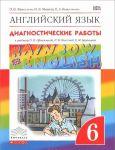 Anglijskij jazyk. 6 klass. Diagnosticheskie raboty k uchebniku O. V. Afanasevoj, I. V. Mikheevoj, K. M. Baranovoj