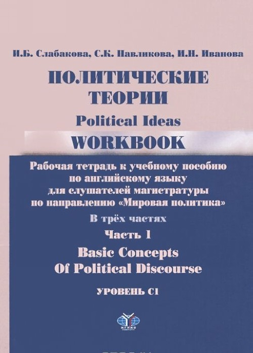Politicheskie teorii. Rabochaja tetrad. V 3 chastjakh. Chast 1. Uroven S1 / Political Ideas: Workbook: Basic Concepts of Political Discourse