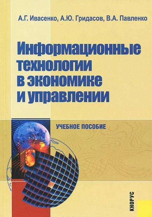 Informatsionnye tekhnologii v ekonomike i upravlenii. Uchebnoe posobie
